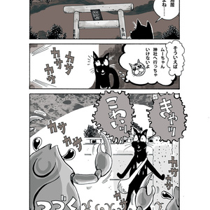 「ニャ郎伝」第二巻