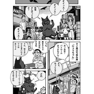 「ニャ郎伝」第三巻(送料込み)