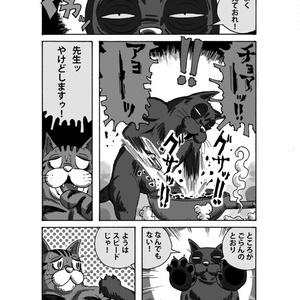 「ニャ郎伝」第三巻