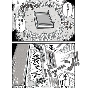 「ニャ郎伝」第四巻(送料込み)