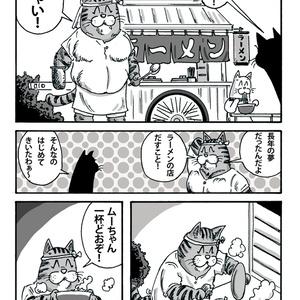 「ご存じ! コバちゃんラーメン」第一巻(送料込み)