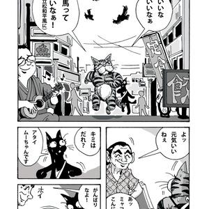 「ニャ郎伝」第一巻