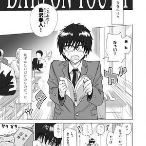デイズオンユース・ストーリーズ1