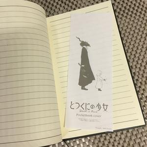 「とつくにの少女」描き下ろし手帳カバー