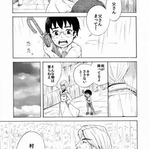 雨の名前を