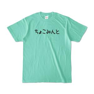 ちょこみんとTシャツ