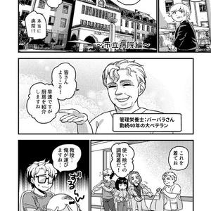 【栄養】ドイツ栄養学研修のたび!