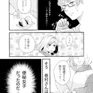 【創作】ぽこ娘(にゃん)!