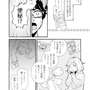 ぽこ娘(にゃん)!