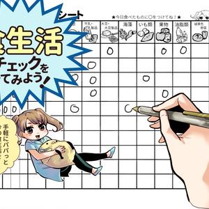 【栄養】食生活チェックをしてみよう!