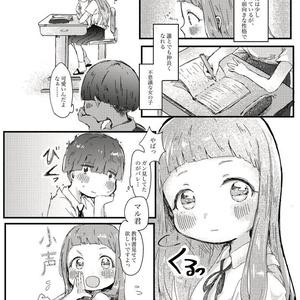 【既刊】仁奈ちゃんと過ごす夏【カラマス】