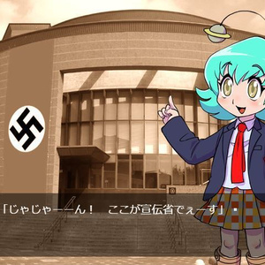 燃え萌えナチス少女ゲッペルスちゃん第1話(Mac版)