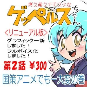 燃え萌えナチス少女ゲッペルスちゃん第2話(Windows版)