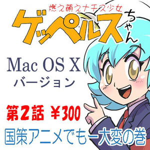 燃え萌えナチス少女ゲッペルスちゃん第2話(Mac版)