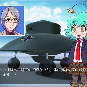 燃え萌えナチス少女ゲッペルスちゃん第3話(Mac版)