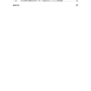 静電容量式自作キーボード設計資料