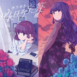 1st single「昨日みた夢」