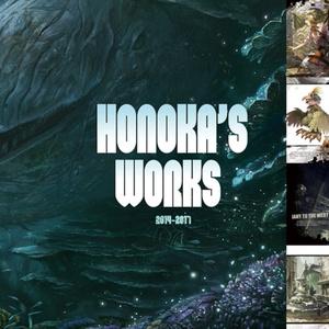 電子書籍版ポートフォリオ【HONOKA'S WORKS】+おまけ