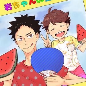 とおると岩ちゃんの夏休み!