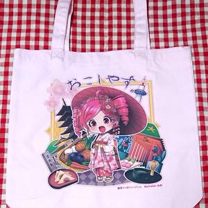 【受注生産】京テトートバッグ 2020ver.【重音テト】