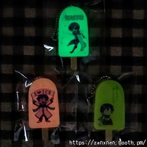 【受注生産】アイスキーホルダー【KAITO】/3種