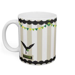 オトメスミレマグカップ【空の鳥籠】