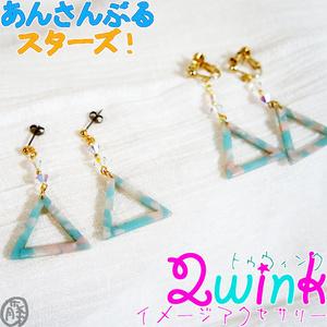 【あんスタ】2Wink イメージアクセサリー ピアス/イヤリング