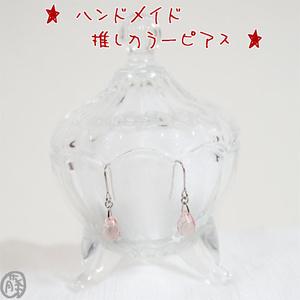 【ハンドメイド】推しカラーピアス/イヤリング