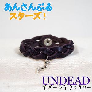 【あんスタ】UNDEAD イメージ レザー ブレスレッド