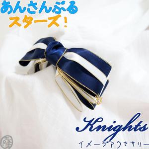 【あんスタ】イメージアクセサリー Knights