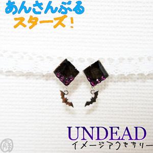 【あんスタ】UNDEAD イメージ ピアス