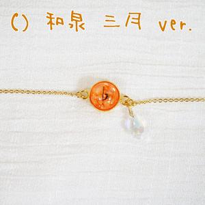 【アイナナ】イメージアクセサリーブレスレット i7