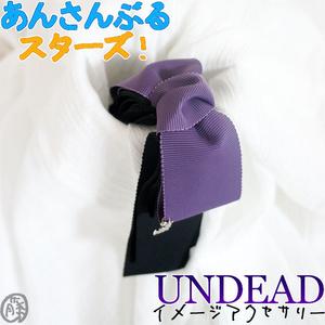 【あんスタ】イメージアクセサリー UNDEAD