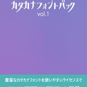 カタカナフォントパック vol. 1