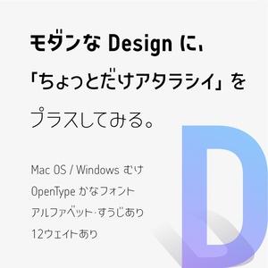 「コトノデかな」フォント(太さ12段階)