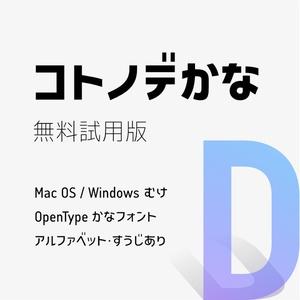 「コトノデかな」フォント(無料試用版)