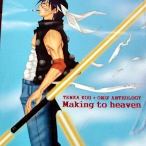 ★2005年発行★天化本★Making to heaven