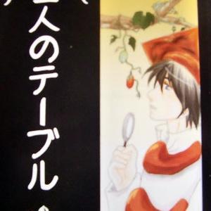 ★2009年発行★色物三仙本★三人のテーブル