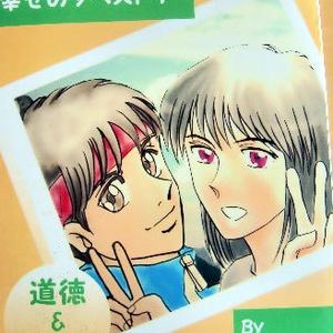 ★2003年発行★徳乙合同誌★幸せのタペストリー