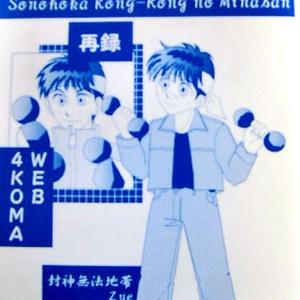 ★2006年発行★4コマ再録本