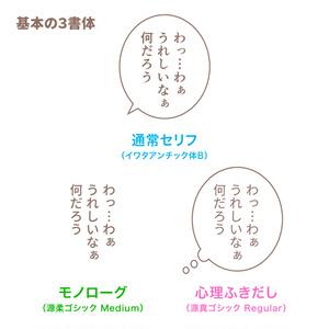 漫画のセリフ フォント設定 - A5 - クリスタ(CLIP STUDIO)用
