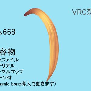 ポニーテール【3Dモデル・VRC想定】