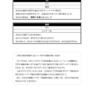RPTD×インセインシナリオ集「国民異譚」