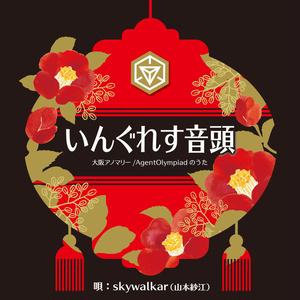 いんぐれす音頭[音楽CD]