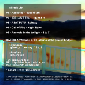 DAYBREAK'N'BASS EP-03 -staring at the ground bridge-