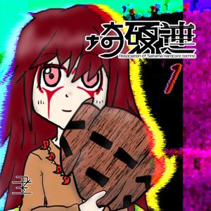 埼玉ハードコア連盟 1 (DL版)