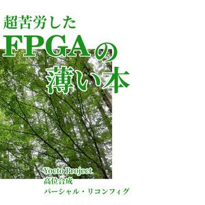 超苦労したFPGAの薄い本(Yocto Projectと高位合成とパーシャルリコンフィグ)