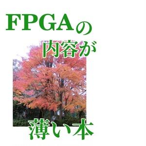 FPGAの内容が薄い本