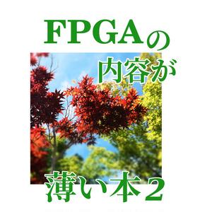 FPGAの内容が薄い本2