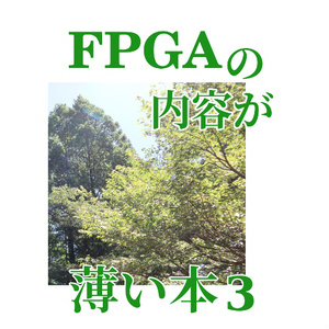 FPGAの内容が薄い本3